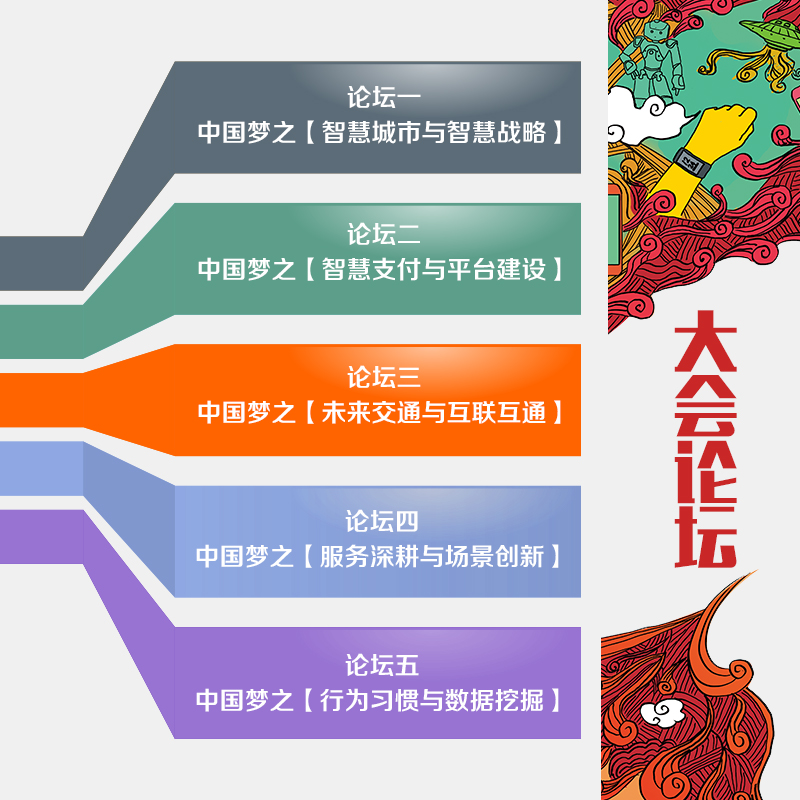 年会网站宣传1.jpg