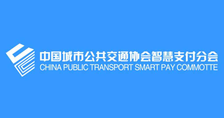 智慧支付分会logo.png