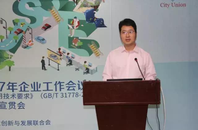 全国智标委技术标准中心主任尚治宇